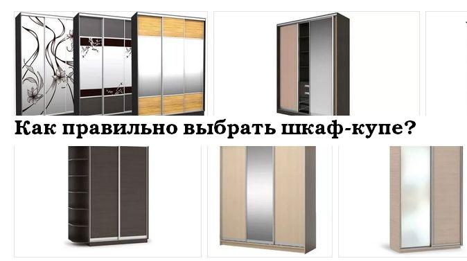 Как выбрать шкаф-купе в дом?