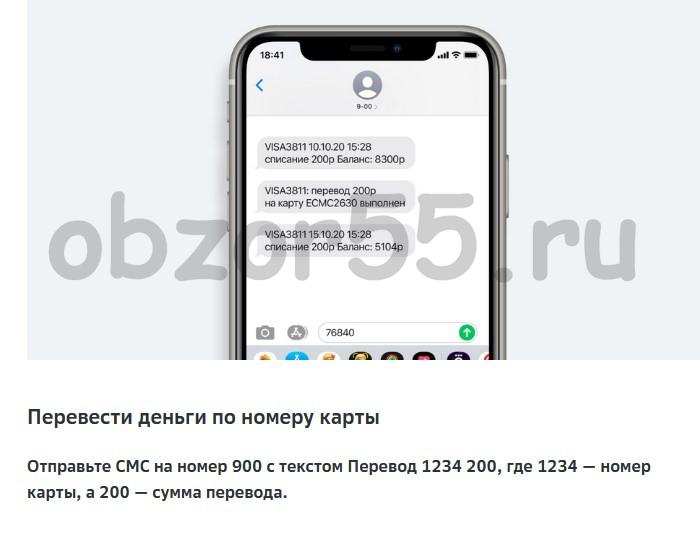 Как перевести по номеру банковской карты через смс сообщение