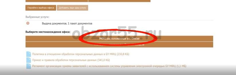 Как взять талон на прием в МФЦ через портал ГосУслуги