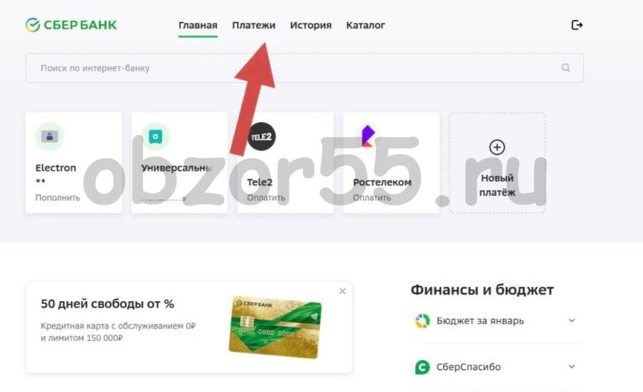 Выбираем платежи сбербанк онлайн