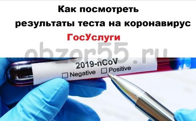 как узнать, посмотреть и скачать тест короновирус на госуслуги