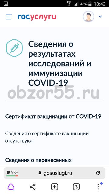 ПЦР тесты covid-19