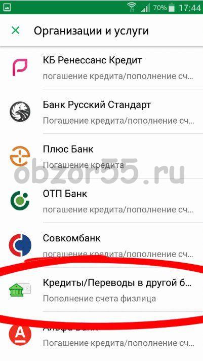 кликаем на ссылку Кредиты/Переводы в другой банк по БИК