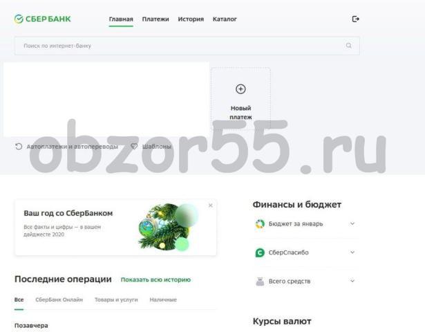 Открываем сайт Сбербанк онлайн online.sberbank.ru.