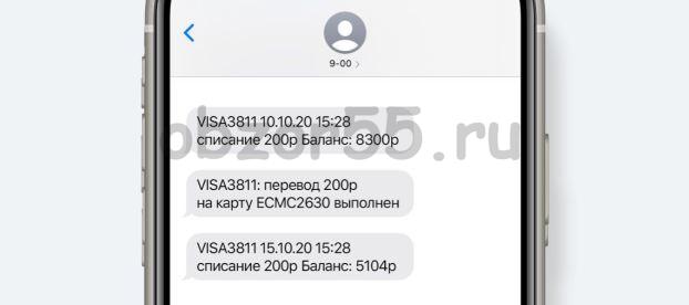 как переводить со сбербанка через смс