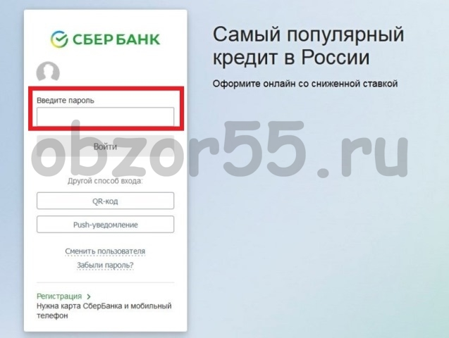 Как получить выписку по карте Сбербанк онлайн