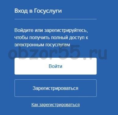 авторизация на сайте государственных услуг