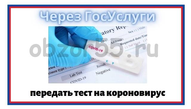 Как передать тест на короновирус пребывающим в Россию через сайт ГосУслуги