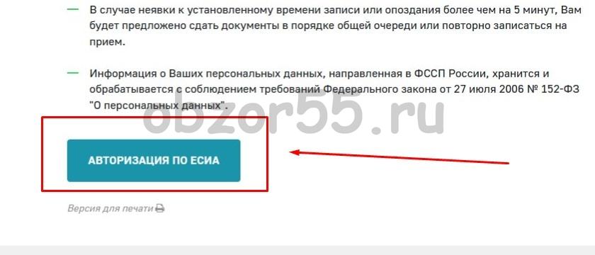 Вход на сайт приставов по по ЕСИА