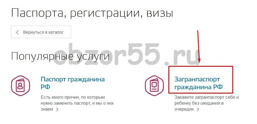 выбираем услугу «Загранпаспорт гражданина РФ»