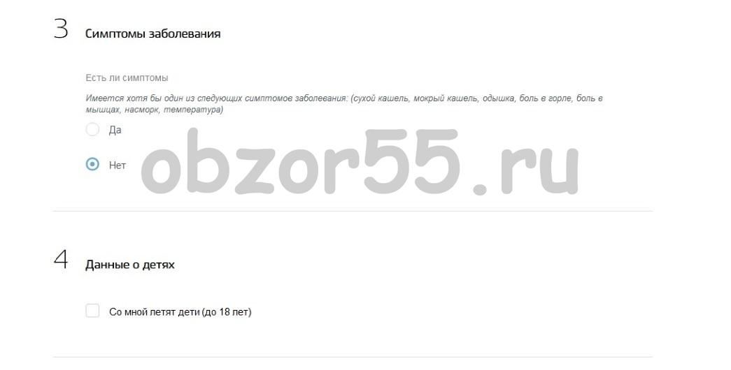 Как заполнить анкету регистрации пребывающим в РФ через Госуслуги