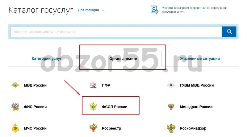 ФССП России госуслуги