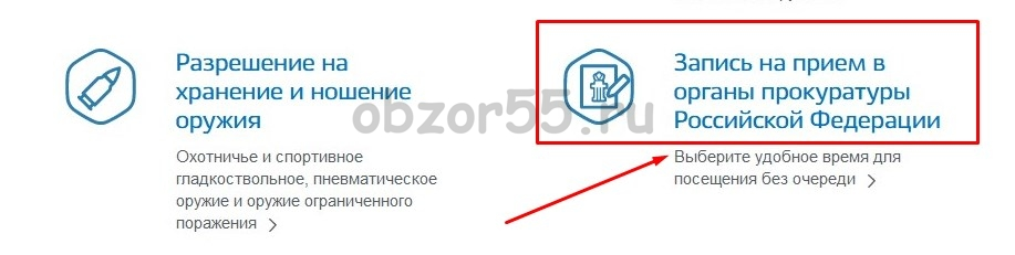 Кнопка Запись на прием в органы прокуратуры