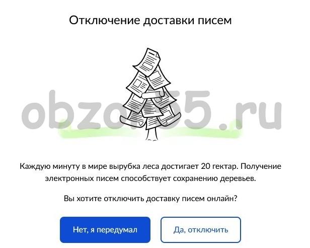 отключение государственной почты онлайн