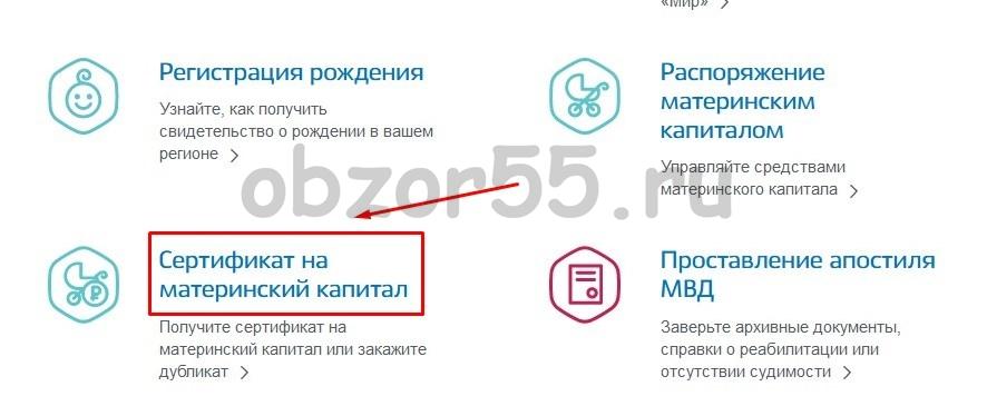 Сертификат на материнский капитал услуга на сайте