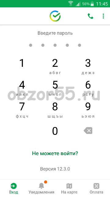 вводим пароль ОТ ПРИЛОЖЕНИЯ