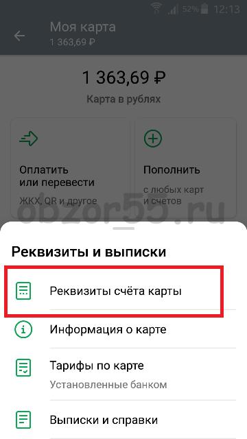 просмотр номера карты в приложении